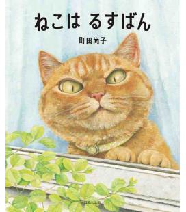 Neko wa Rusuban (Storia illustrata giapponese)