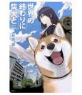 Sekai no owari ni shiba inu to Vol.1 (The End of the World with Shiba Inu)
