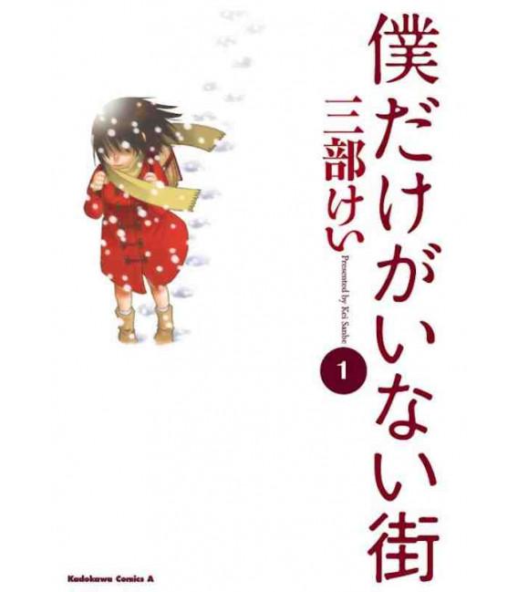 Boku dake ga Inai machi Vol. 1 (Erased)