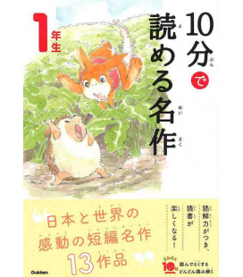 10 - Pun de Yomeru Meisaku - Capolavori da leggere in 10 minuti (Letture di 1º anno di scuola elementare in Giappone)