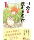 10 - Pun de Yomeru Meisaku - Obras maestras para leer en 10 minutos (Lecturas 1º Primaria en Japón)