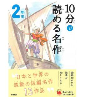 10 - Pun de Yomeru Meisaku - Capolavori da leggere in 10 minuti (Letture di 2º anno di scuola elementare in Giappone)