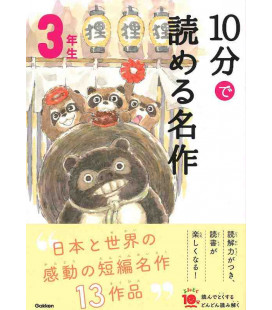 10 - Pun de Yomeru Meisaku - Capolavori da leggere in 10 minuti (Letture di 3º anno di scuola elementare in Giappone)