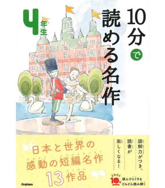 10 - Pun de Yomeru Meisaku - Obras maestras para leer en 10 minutos (Lecturas 4º Primaria en Japón)