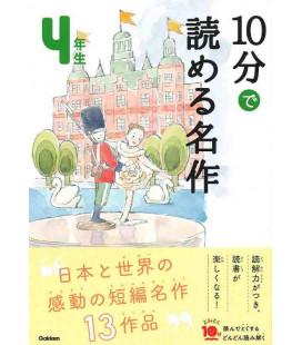 10 - Pun de Yomeru Meisaku - Capolavori da leggere in 10 minuti (Letture di 4º anno di scuola elementare in Giappone)