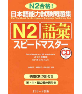 JLPT Speed Master N2: Vocabulary (CD Incluso)