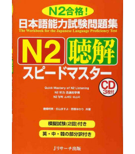 JLPT Speed Master N2: Listening Comprehension (3 CDs Incluso)