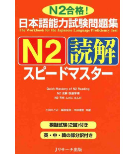 JLPT Speed Master N2: Reading Comprehension