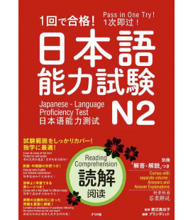 Pass in One Try! Japanese - Language Proficiency Test N2 - Reading Comprehension