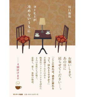 Koohii ga samenai uchi ni ( Finché il caffè è caldo) Romanzo giapponese scritto da Toshikazu Kawaguchi