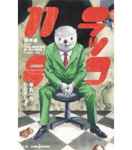 Otters 11/Rakko 11-Gou Makigai-hen (Romanzo basato sul manga Bakuman)