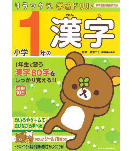 Rilakkuma Gakushu Drill Shogaku 1 Nen no Kanji - 80 Kanji