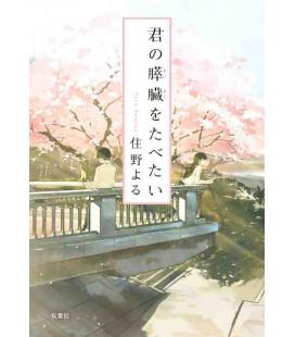 Kimi no Suizou wo Tabetai (Voglio mangiare il tuo pancreas ) Romanzo giapponese scritto da Yoru Sumino