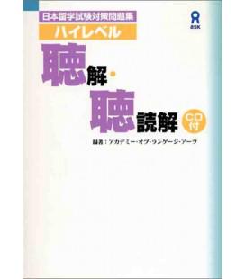 Nihon ryugaku shiken taisaku mondaishu - High level chokai chodokkai (CD Incluso)