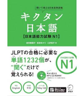 Kikutan Nihongo N1 - Kiite oboeru Nihongo Tango-cho (CD Incluso)