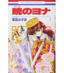 Akatsuki no Yona Vol.1 (Yona - La principessa scarlatta)