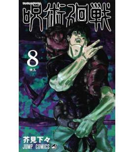 Jujutsu Kaisen Vol. 8 (Sorcery Fight)