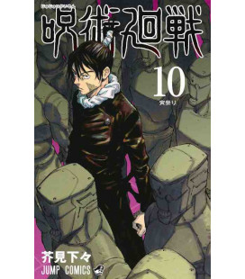 Jujutsu Kaisen Vol. 10 (Sorcery Fight)