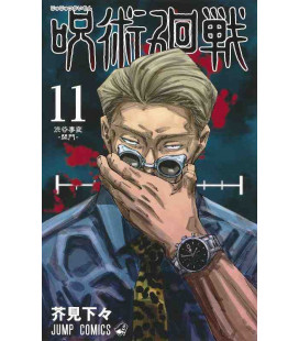 Jujutsu Kaisen Vol. 11 (Sorcery Fight)
