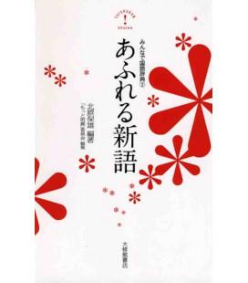 Minna de Kokugo Jiten 2 Afureru Shingo (Dizionario dei neologismi)