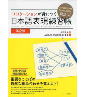 Let's learn Japanese! Vocabulary & Collocations for Advanced Learners - 2nd edition