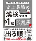 Shijou Saikyou no Kanken Master Jun 1 Kyu - Esercizi per il livello Kanken pre 1