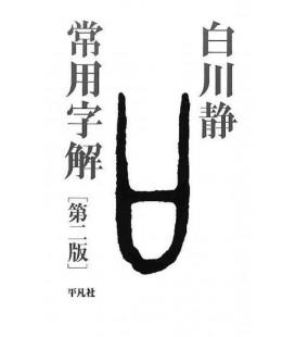 Jouyo Jikai (Dizionario etimologico di kanji per l'uso quotidiano)
