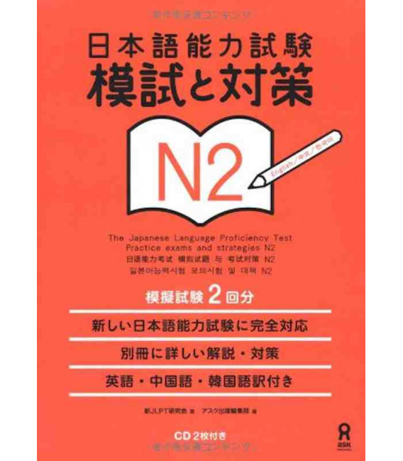 The Japanese Language Proficiency Test N2- Practice Exams and Strategies (CD incluso)