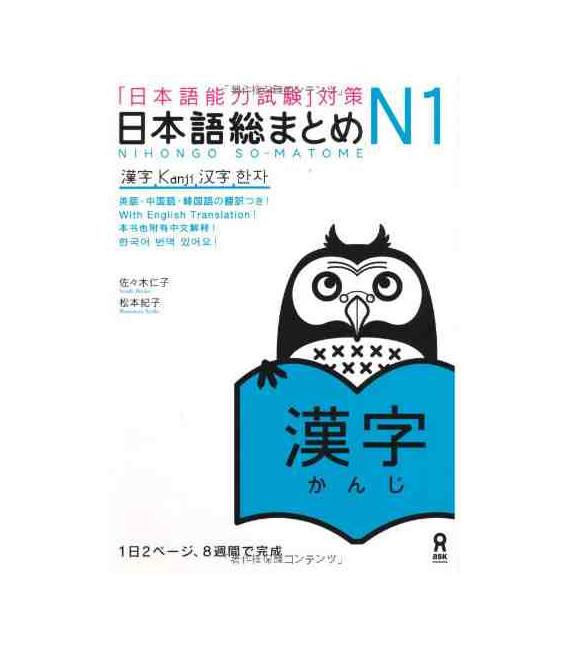 Nihongo So-Matome (Kanji N1)