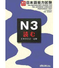 The Preparatory Course for the JLPT N3, Yomu: Grammar & Reading Comprehension