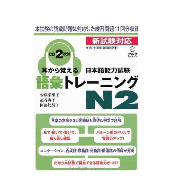 Japanese Language Proficiency Test N2 (Learn Vocabulary Through Listening) CD incluso