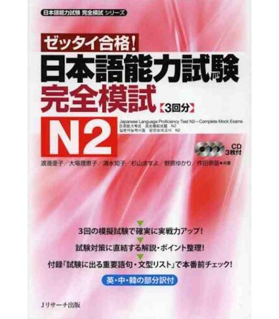 Nihongo noryoku shiken kanzen moshi N2 zettai gokaku! - Complete Mock Exams - Include 3 CD