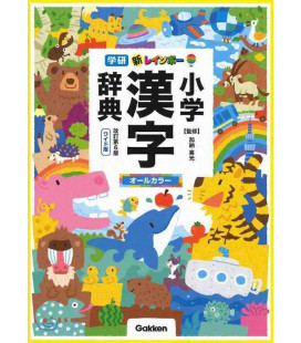 New Rainbow (Elementary School Japanese Kanji Dictionary) - 6a edizione