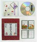 Japanese Karuta Game Ogura Hyakunin Issy - CD Incluso