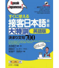 700 Conversational Customer Service Japanese Intensive Training for Immediate Use (2 CD Inclusi)