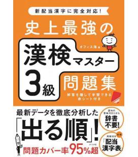 Shijousaikyou no Kanken Master 3 kyu Mondaishu - Esercizi per il kanken 3