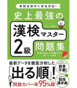 Shijousaikyou no Kanken Master 2 kyu Mondaishu - Esercizi per il kanken 2