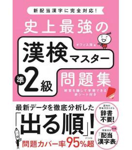 Shijousaikyou no Kanken Master Jun-2 kyu Mondaishu - Esercizi per il kanken pre 2