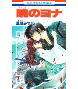 Akatsuki no Yona Vol.2 (Yona - La principessa scarlatta)