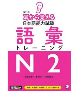 Kaitei ban Mimi Kara Oboeru Nihongo Nouryoku Shiken Goi Training N2 - Codice QR per audios