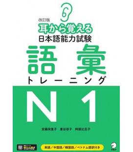 Kaitei ban Mimi Kara Oboeru Nihongo Nouryoku Shiken Goi Training N1 - Codice QR per gli audio