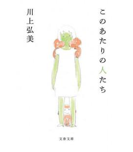 Kono Atari no Hitotachi - People From My Neighbourhood - Romanzo giapponese scritto da Hiromi Kawakami