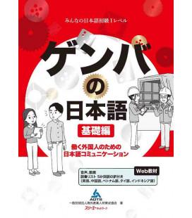 Genba no Nihongo Kisohen Hataraku Gaikokujin no Tame no Nihongo Komyunikeshon - Codice QR per audios