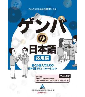 Genba no Nihongo Oyohen Hataraku Gaikokujin no Tame no Nihongo Komyunikeshon - Codice QR per audios