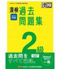 Simulazioni d'esame Kanken Livello 2 - Edizione del 2021 di The Japan Kanji Aptitude Testing Foundation