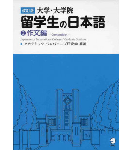 Ryugakusei no Nihongo 2 - Japanese for International College - Composition