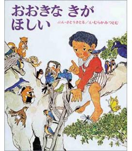 Ookina Ki ga Hoshii (Storia illustrata in giapponese)