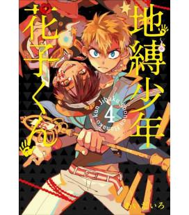 Jibaku Shonen Hanako-kun Vol.4