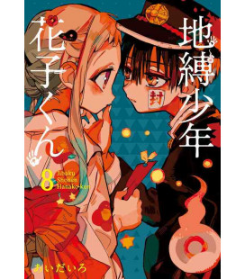 Jibaku Shonen Hanako-kun Vol.8