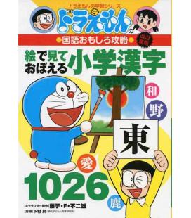 E de Mite Oboeru Shogakou Kanji 1026 - Dizionario de Kanji